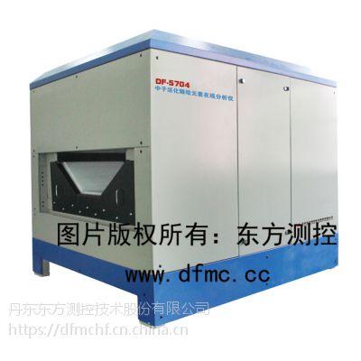 东方测控DF-5704在线烧结元素分析仪