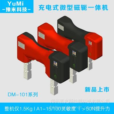 充电式微型磁轭一体机/磁粉探伤仪/郑州麦克斯检测科技/
