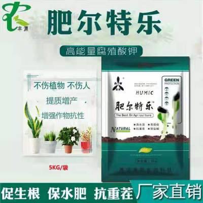 肥尔特乐腐殖酸钾水溶肥补充氮元素促生根保水肥改良土壤