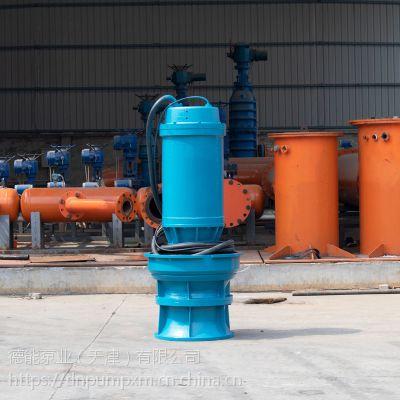 德能泵业800QZB潜水轴流泵厂家