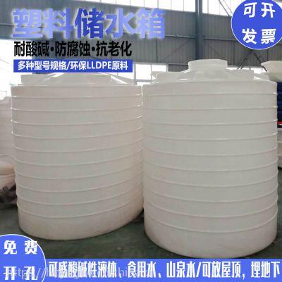 黄骅塑料储水桶|40吨塑料罐价格|蓄水桶价格