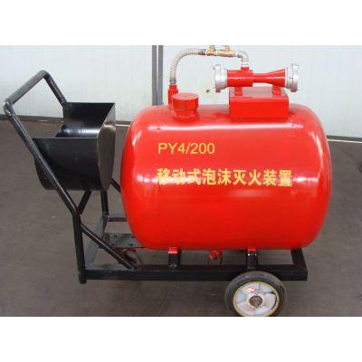 移动式泡沫罐 轻便式泡沫灭火装置 半固定式泡沫灭火装置PY8/500 推车式泡沫灭火装置