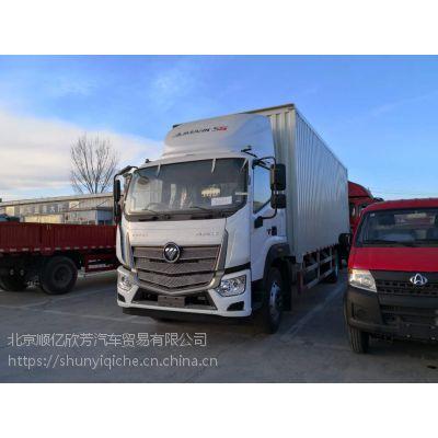 北京福田牌欧马可后开门厢式货车厂家销售