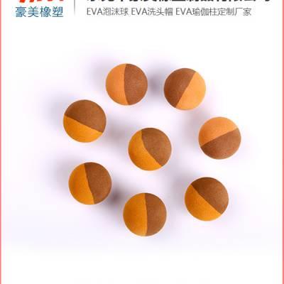 EVA玩具球-常平EVA玩具球报价-豪美EVA玩具球