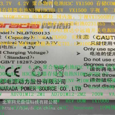 NLB7050135 4Ah 3.7V 4.2V H3C VX1500 存储COMS电池Raid电池
