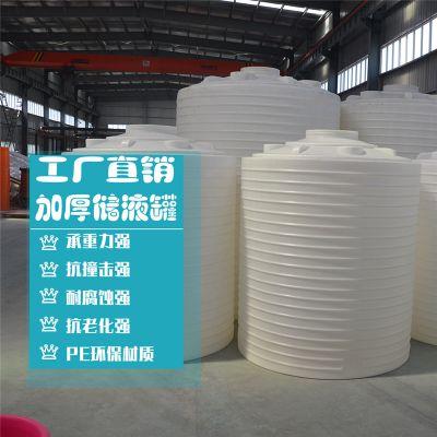 武穴搅拌桶|20吨蓄水罐多少钱|中和反应剂水箱报价