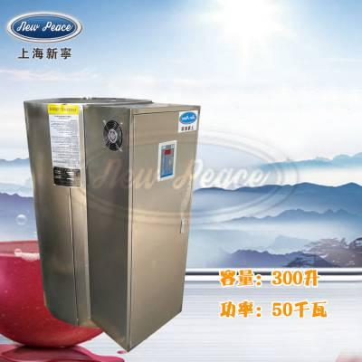 工厂直销容积300升功率50000瓦大容量电热水器电热水炉