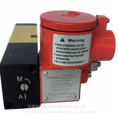 ATEX,IEC,NEPSI认证铝合金防爆电磁阀ALV510F3C5 IP67 Exd IIC T6