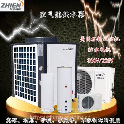 智恩空气能商用热水系统北方中央供暖南方热水机采暖机组