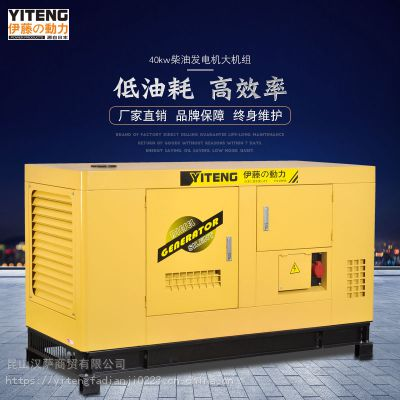 伊藤40kw电启动静音柴油发电机