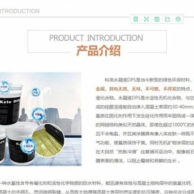 无机防水涂料施工图片-无机防水涂料-科洛防水