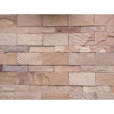 河北石屹供应粉砂岩蘑菇石,墙面装饰用红色砂岩文化石平板石乱型石,量大从优