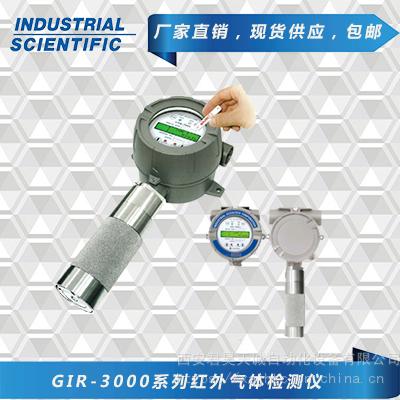 GIR-3000系列红外气体检测仪