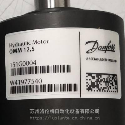 Danfoss丹佛斯摆线马达现货原装OMM12.5 151G0004