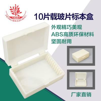 爆款不易变形加厚塑料制作精巧耐用生物切片盒10片装塑料玻片盒子