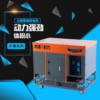 8kw高原用柴油发电机组报价