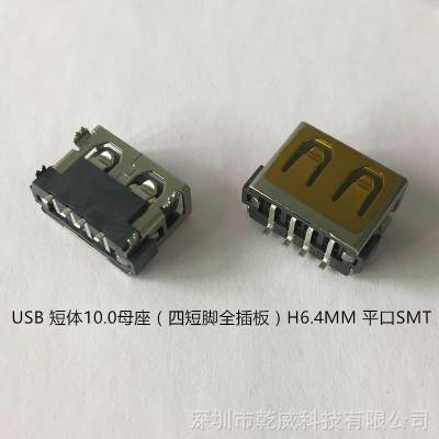 USB A母连接器 短体10.0母座四脚插板平口6.4mm高度 贴片黑胶插头