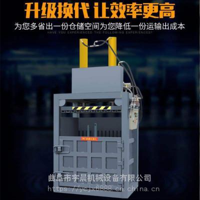 广西中药材压块机 宇晨叶子可回收垃圾打包机 10吨纸箱压包机价格