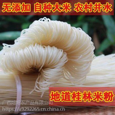 广西桂林干米粉 螺丝粉 桂林米粉 批发定制