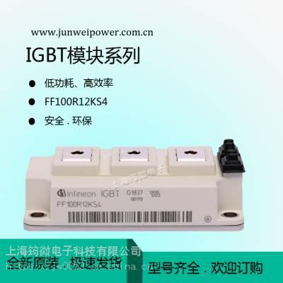 现货销售FF100R12KS4德国英飞凌原装IGBT模块