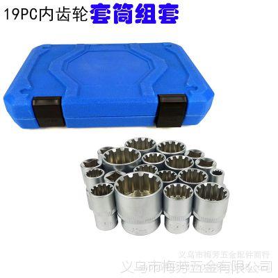 批发汽修/机修/家用工具组套19PC内齿轮套筒12齿套装