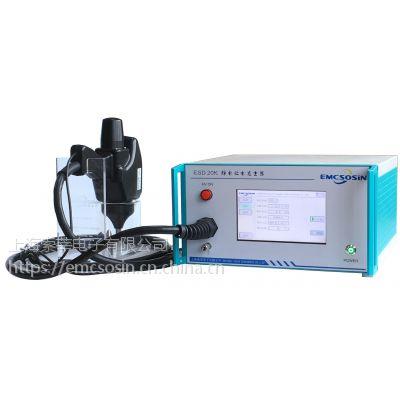 EMCSOSIN电磁兼容抗扰度测试仪 静电放电发生器 信号发生器ESD 20K 触摸屏操作 厂家直销