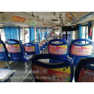 长沙公交广告6路车线路--长沙公交车椅背广告资源