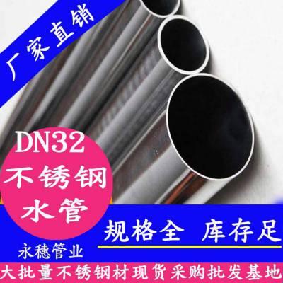 不锈钢水管,办公楼生活用水改水工程,316双卡压DN32水管的价格