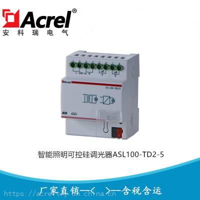安科瑞智能照明可控硅调光器ASL100-TD2/5