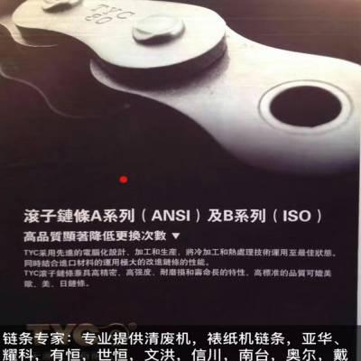 厂家直销台湾TYC链条 传动链条 滚子链条 模切机链条 覆膜机链条 印刷机链条