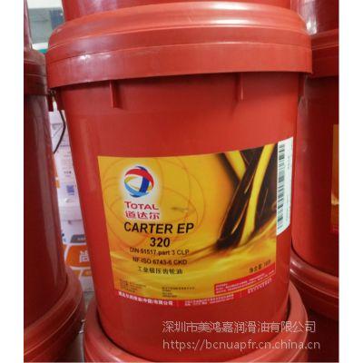 道达尔齿轮油,CARTER EP 150
