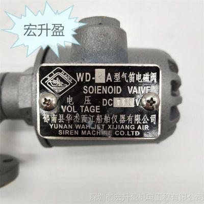 船用电磁阀WD-2A DC110V汽笛电磁阀螺纹 拍前请联系客服