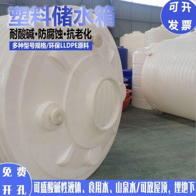 绍兴塑料储水罐|2吨塑料搅拌桶价格|甲醇储罐多少钱