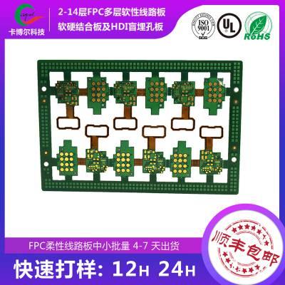 深圳多层软硬结合板厂家_阻抗软硬结合板价格