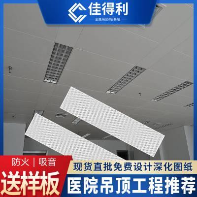 佳得利 机房墙面铝矿棉吸音板 学校保温铝合金吸音板 佛山生产厂家定制