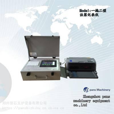 河南濮阳高压注浆泵-灌浆记录仪- 磐石重工注浆记录仪