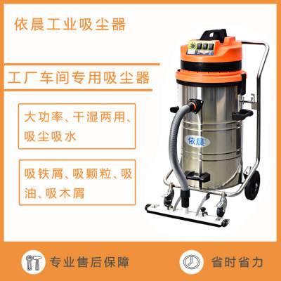 工业吸尘器车间用推吸式吸灰尘铁屑大功率吸尘器,3600w吸粉末木屑