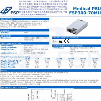 FSP170-60SI FSP180-50LG 一体机电源 医疗工控机开关电源