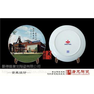 唐龙陶瓷 景德镇定制装饰陶瓷盘
