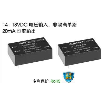 HO1-P102-20D HO1-P202-20D 14 - 18VDC 电压输入