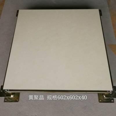 美亚防静电地板厂家直销-- 全钢陶瓷防静电地板 质优价廉