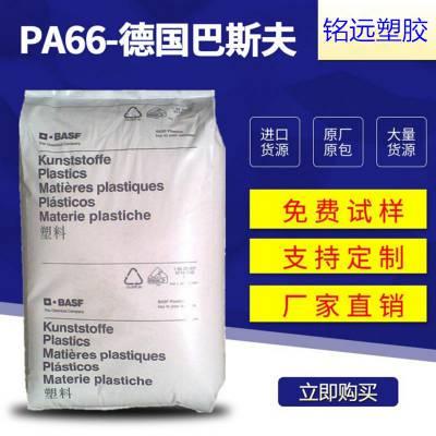 PA6 德国巴斯夫 B3EG6 塑胶原料 耐磨 耐高温 高刚性 玻纤增强30%
