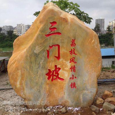 批发供应黄蜡石 园林景观石 乡村风水石 定做招牌刻字石