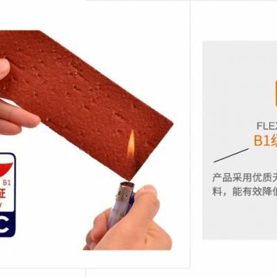 厂家供应外墙柔性瓷砖、外墙柔性材料、外墙劈开砖、柔性石材、软石板、软瓷砖颜色多,可定制
