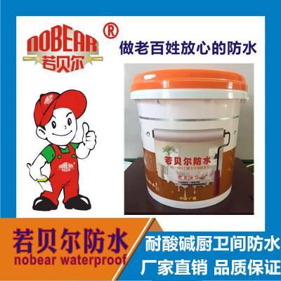 广州白云区厨卫专用防水经销商若贝尔防水