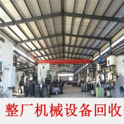 整厂回收五金厂机床设备 收购二手整厂闲置设备回收价格