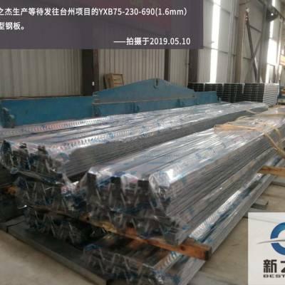 一句话让我接了台州客户300吨YXB75-230-690(1.6mm)开口压型钢板的订单