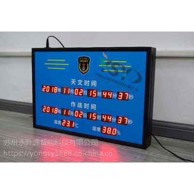 大连海军天文作战黑色铝塑背板时钟屏专业生产