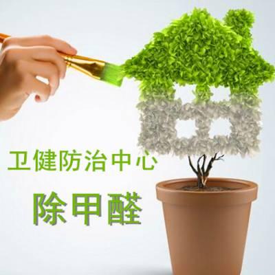 寿光临朐昌乐青州除甲醛,专业检测甲醛、苯、二甲苯、氨、TVOC的联系方式电话