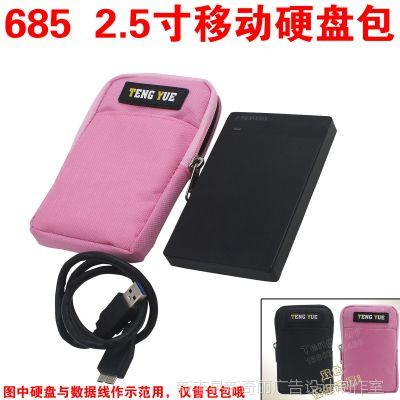 685 2.5寸移动硬盘包充电宝电脑配件收纳保护套防摔袋盒定订做制